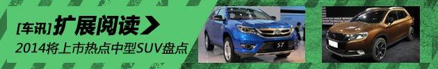 2014年内将上市热点中型SUV盘点