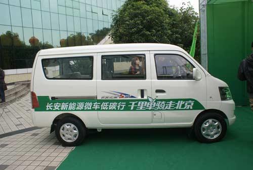 长安新能源微车
