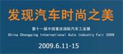 第11届重庆汽车展官方网站