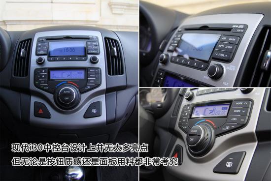 图为现代i30中控台