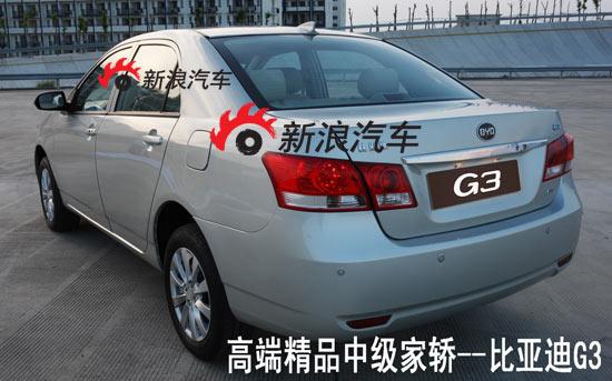 比亚迪G3新车正脸图第一次清晰展现在公众面前