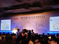 2005中国汽车产业发展国际论坛