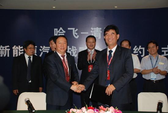 哈飞-清源新能源汽车战略合作签约仪式