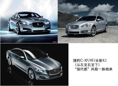 """捷豹C-XF/XF/全新XJ(从左至右至下)""""现代感""""风格一脉相承"""