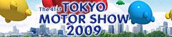 第四十一届东京车展