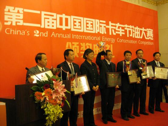 第二届中国国际卡车节油大赛颁奖现场