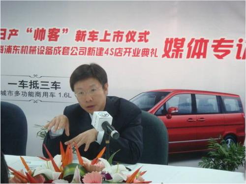 郑州日产汽车有限公司副总经理苏维彬先生在媒体专访会上答记者问