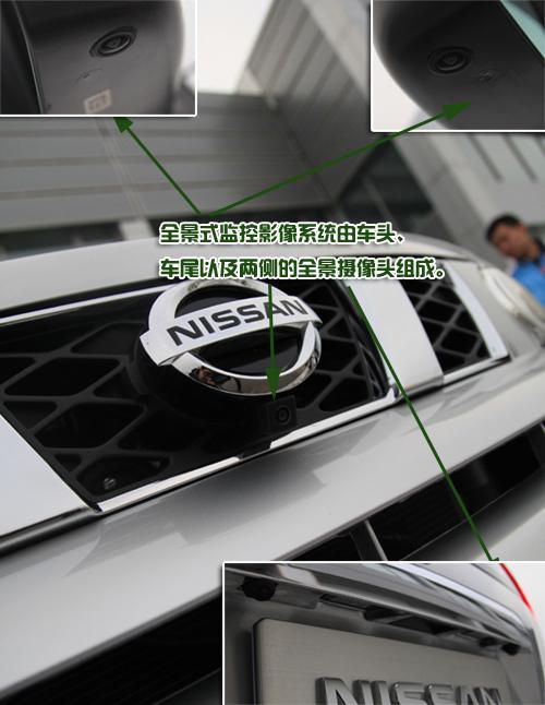 日产全景式监控影像系统演示车