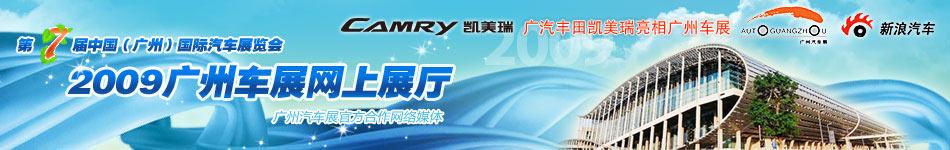 广州车展-网上展厅