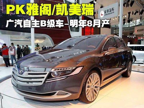 广汽自主B级车 明年8月产 PK雅阁、凯美瑞