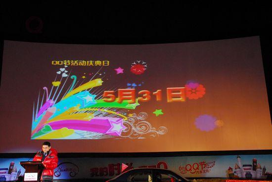 5月31日定为QQ节活动庆典日