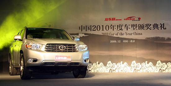 """广丰汉兰达荣获""""中国2010年度SUV""""大奖"""