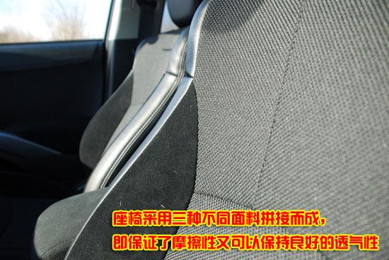 座椅采用三种材质