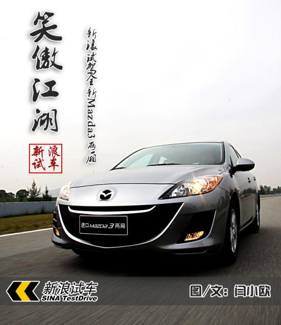 新浪赛道试驾全新进口Mazda3两厢