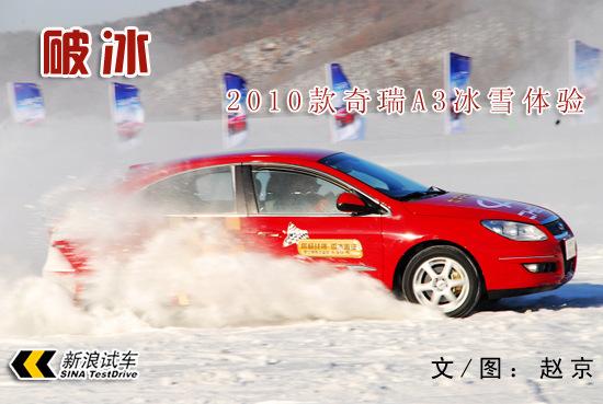 2010款奇瑞A3冰雪体验