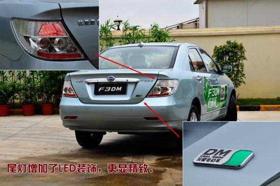 F3DM低碳版尾灯加入LED装饰