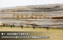 2010北京车展即将开幕 厂商展台紧张搭建中