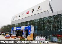 2010北京车展探馆之大众集团多品牌独霸E5馆