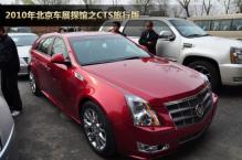 2010年北京车展探馆之CTS旅行版