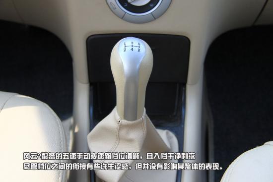 新浪试驾奇瑞风云2两厢 日常驾驶篇高清图片