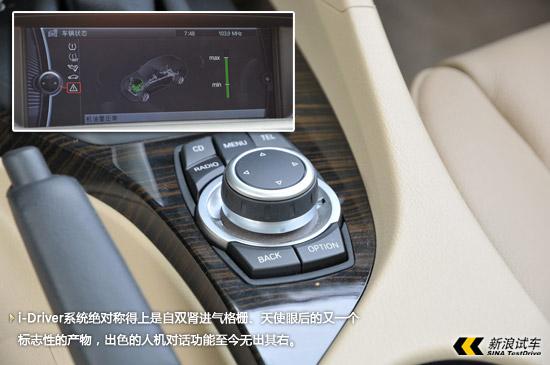 著名的第二代i-Drive系统成为X1的标配