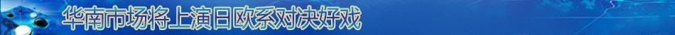华南市场将上演日欧系对决好戏