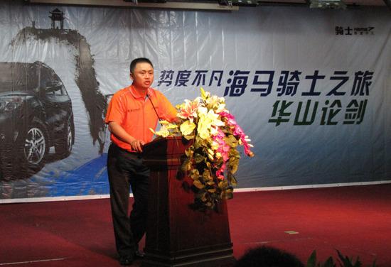 海马汽车销售部部长李伟胜致辞