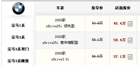 宝马X3网上最新报价