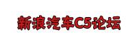 新浪汽车C5论坛
