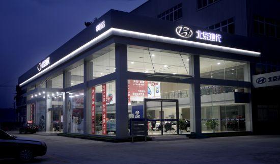申蓉北京现代