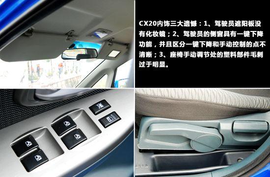 长安CX20内饰