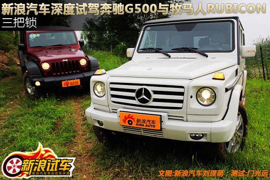 奔驰G500与牧马人Rubicon