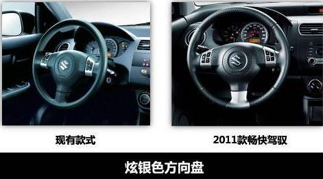 2011款雨燕炫银色方向盘