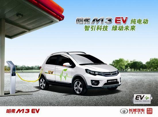 哈弗M3 EV-正面