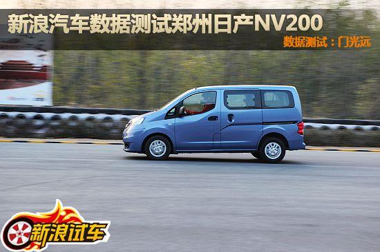 点击阅读郑州日产NV200年度车数据评测