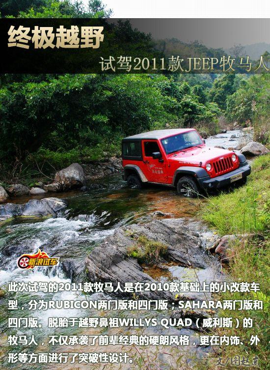 试驾2011款Jeep牧马人