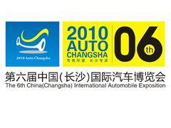 长沙车展官方网站
