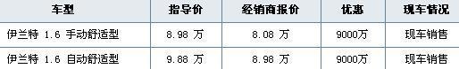 2011款伊兰特深圳让利9千元
