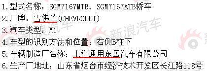 上海通用雪佛兰两厢爱唯欧基本信息