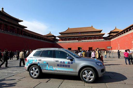 大众汽车全球首支电动示范车队日前在中国市 场首次投入运行。用于在中国国家博物馆周边 沿线为参观中国国家博物馆和其他博物馆的公 众,提供免费的清洁交通服务。图为大众汽车 途锐混合动力经过故宫午门广场