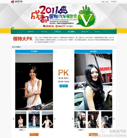 模特PK专题页