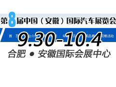 安徽车展组委会网站