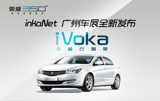 上海汽车iVoka系统展示