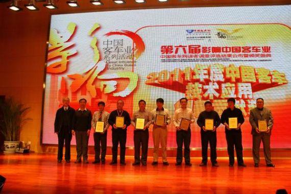 2011年度中国客车技术应用创新贡献奖