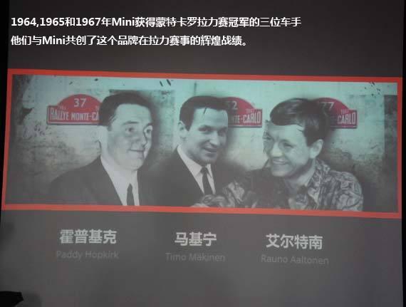 三位Mini的车手分获1964年,1965年和1967年的蒙特卡洛拉力赛冠军