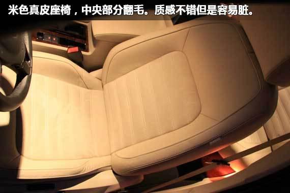 米色座椅,中央部分翻毛