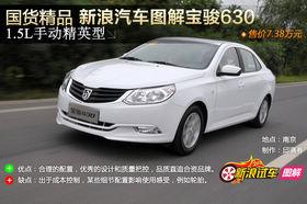 国货精品 新浪汽车图解宝骏630