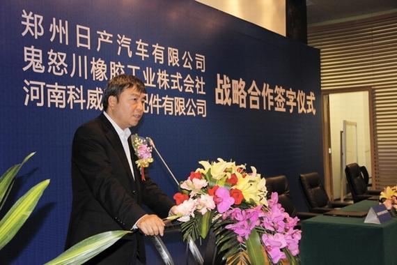 东风股份有限公司副总经理、郑州日产总经理郭振甫讲话