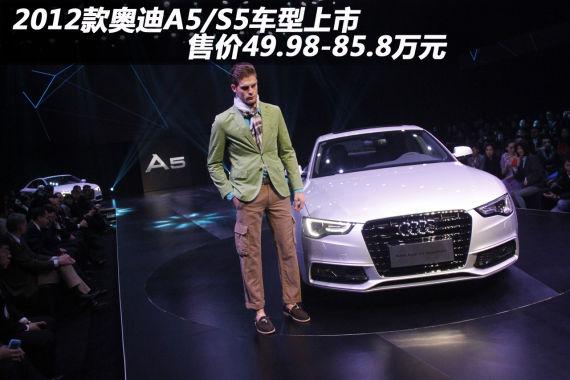奥迪A5/S5上市 售价49.98-85.8万元