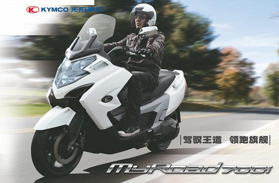 光阳发布顶级踏板王道700 售价10万起